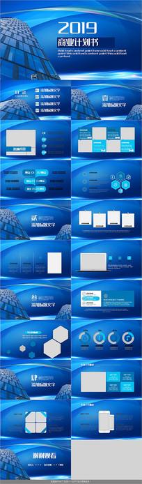 大气蓝色商业策划PPT模板