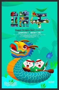端午节海报宣传设计 PSD