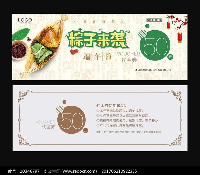 端午节日粽子代金券图片