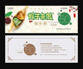 端午节日粽子代金券