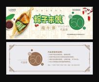 端午节日粽子代金券 PSD