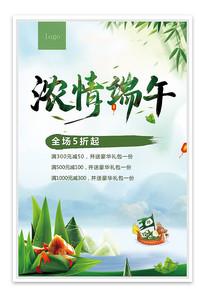端午节粽子龙舟海报设计