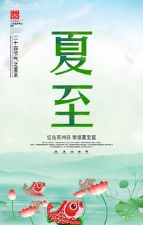 二十四节气之夏至宣传海报 PSD
