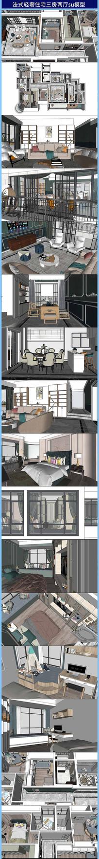 法式轻奢住宅三房两厅su模型