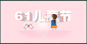 粉色61儿童节宣传展板设计