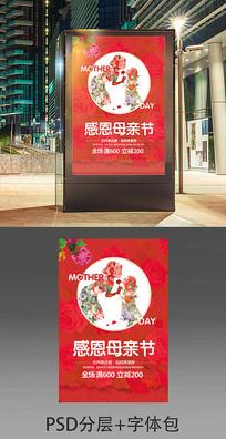 感恩母亲节商场促销海报设计素材