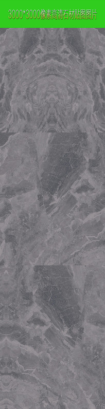高清石材纹理图片