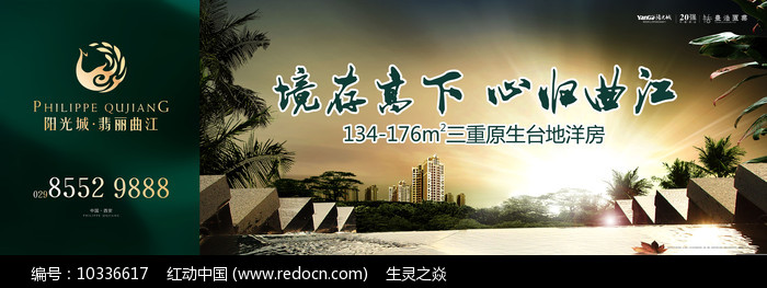 高台景观洋房提案画面图片