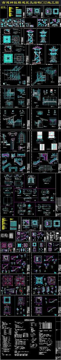 古建钟鼓楼建筑及结构施工图 CAD