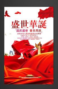 国庆宣传海报设计
