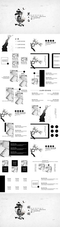 黑与白简约商务设计工作汇报PPT