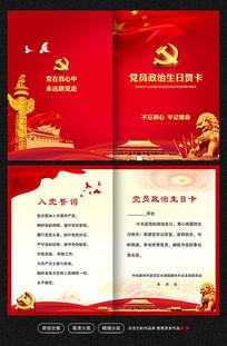 红色党政党员政治生日贺卡设计