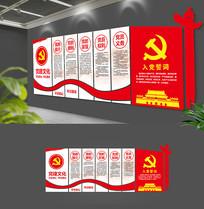 红色动感基层党员活动室文化墙