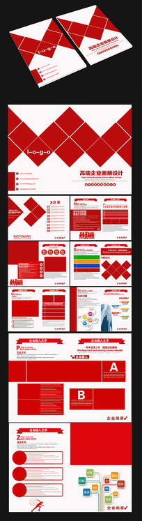 红色几何企业励志画册设计 PSD