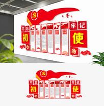 红色经典党建党员活动室文化墙