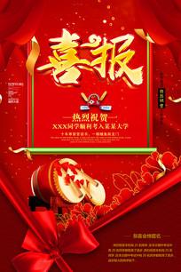 红色喜庆大气喜报海报设计
