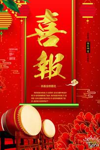 红色喜庆喜报金榜题名海报