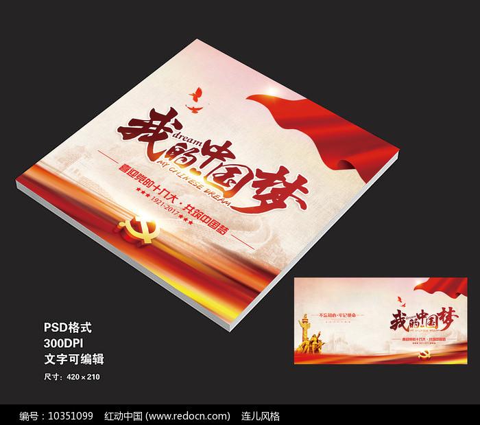 红色中国风我的中国梦党建宣传画册封面图片