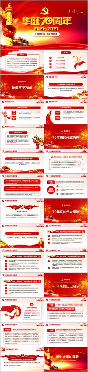 华诞70周年国庆建国党政党建PPT