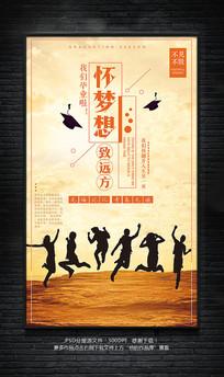 怀梦想致远方毕业季海报