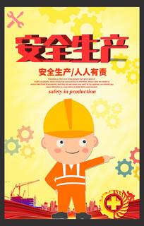 简洁安全生产海报 PSD