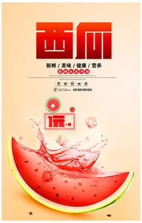 简约西瓜宣传海报设计