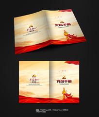 经典黄色党员手册封面设计