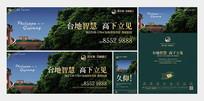景观别墅洋房提案广告画面