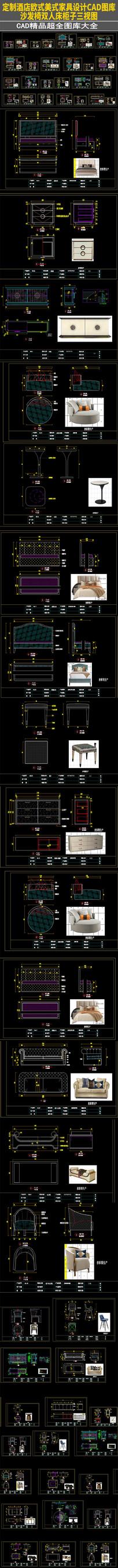 酒店欧式美式家具设计CAD图库