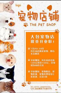 可爱宠物店铺开业海报