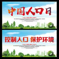 控制人口保护环境宣传展板 PSD