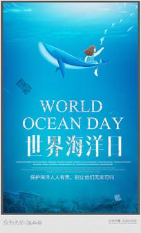 蓝色海洋日宣传海报