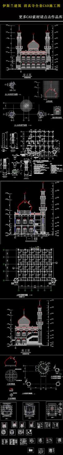 两层框架结构清真寺结构施工图