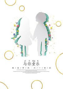 六一儿童节海报设计 PSD