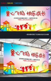 六一儿童节展板61儿童节活动舞台背景 PSD