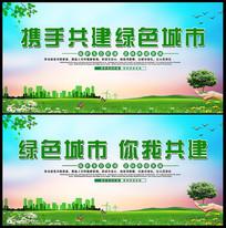 绿色城市宣传展板