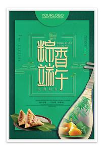 绿色端午节粽子海报设计