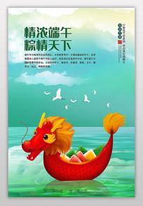 绿色端午龙船粽子海报