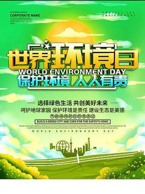 绿色小清新世界环境日海报设计