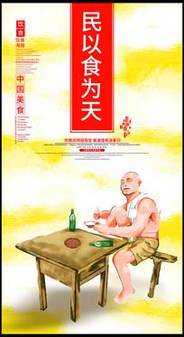 民以食为天宣传海报设计 PSD