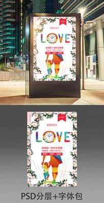 母亲节活动海报设计素材