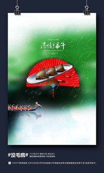 浓情端午中国风端午节海报