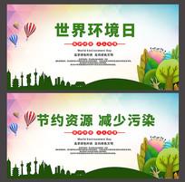 清新世界环境日宣传展板设计