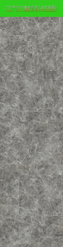 石材JPG材质图片