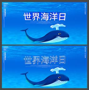 世界海洋日海报设计