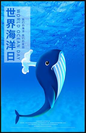 世界海洋日宣传海报