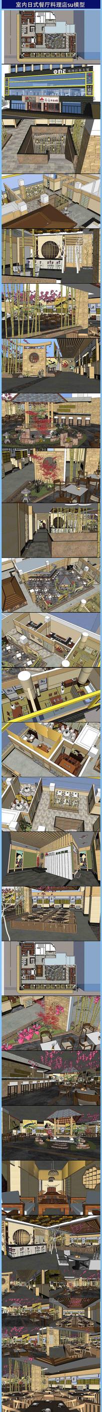 室内日式餐厅料理店su模型