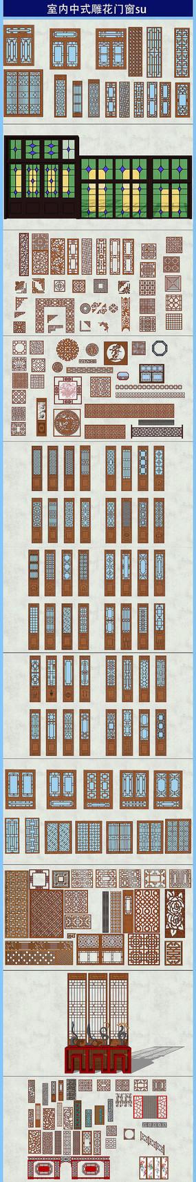 室内中式雕花门窗su模型