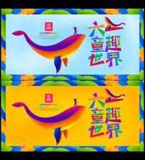 时尚创意六一儿童节宣传地产海报设计