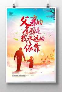 时尚大气父亲节活动海报设计 PSD